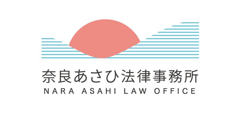 奈良あさひ法律事務所